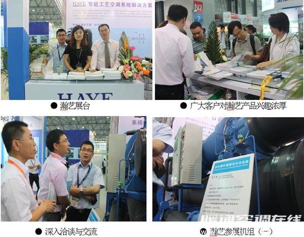 """近日,全球规模最大的SNEC第六届国际太阳能产业及光伏工程展览会在上海新国际博览中心盛大召开。国内领先的节能工艺空调系统解决方案供应商——瀚艺空调携光伏专用工业冷水机、光伏专用工艺空调参加了本届展会(展位号:N2-630)。在为期三天的展会上,瀚艺以""""节能科技助力人类绿色能源梦想""""为主题,充分展示了作为国内光伏专用冷水机、光伏专用工艺空调领域领先厂商的雄厚研发和产业化实力,并凭借HYAV系列风冷箱型变频工业冷水机、组合式空调为重点展品的丰富产品线、国际化风格"""